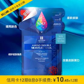 【新品发售】丽得姿(LEADERS)氨基酸补水保湿面膜10片双倍精华液女