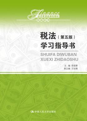 税法(第五版)学习指导书(经济管理类课程教材·税收系列)梁俊娇 人大出版社