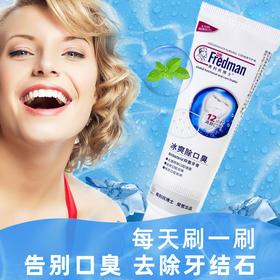 嘴巴不臭!【除口臭生物酶牙膏】生物酶除臭 洁白牙齿 清新口气
