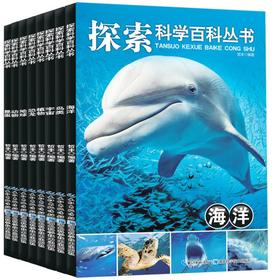 八册探索科学百科全书  55+100积分