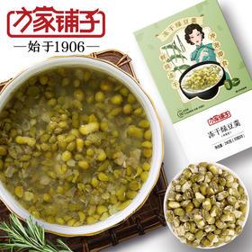 【方家铺子】冻干绿豆羹 240g/盒(30g*8)