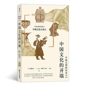 中国文明的历史1:中国文化的开端(日本大学知名教授编写,带读者从不同的角 度来解读中华文明的萌生过程,领略中华文明 的无穷魅力。)