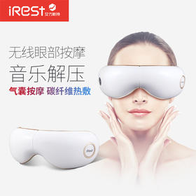 眼部热敷按摩仪护眼仪眼睛按摩器疲劳黑眼圈眼罩视力美眼保仪c58s