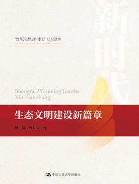 """生态文明建设新篇章(""""改革开放与新时代""""研究丛书) 杨瑞 鲁长安 人大出版社"""