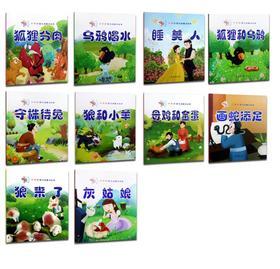 全10册儿童经典童话书  68+100积分