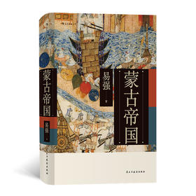 蒙古帝国(揭示蒙古帝国崛起扩张的动力 展现草原征服者与被征服文明的互动纠葛)
