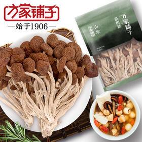 【方家铺子】茶树菇120g/袋