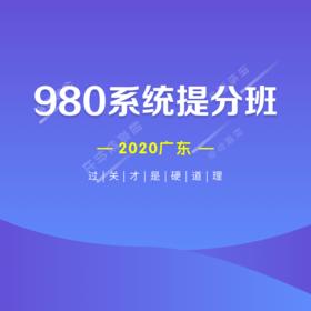 2020广东省考系统提分班4期