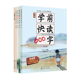 【3-7岁】可以玩的《学前快读600字》!0基础3个月学会1500字?对标小学语文教材,幼小衔接,养成好习惯,1054个词和短语