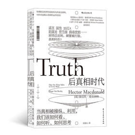 后真相时代(当真相利用,我们该如何看、如何听、如何思考)