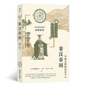 中国文明的历史3:秦汉帝国(日本京都学派的历史学家编写,为读者从不同 角度展现稳定、强盛的秦汉时期的中国历史全貌。)
