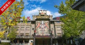 【西羌酒店】双人前山激情之旅