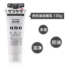uno男保湿控油洗面奶  50+80积分