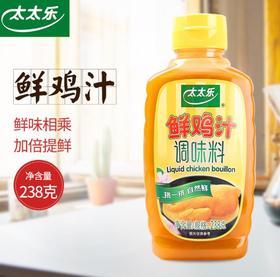 太太乐鲜鸡汁调料238g  28+50积分
