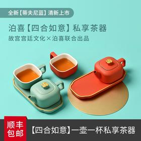 故宫宫廷文化泊喜四合如意茶壶套装