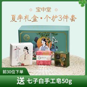 【夏季礼盒】个护3件套 芳香舒气 莹润美肤 强根固发 乌发浓密