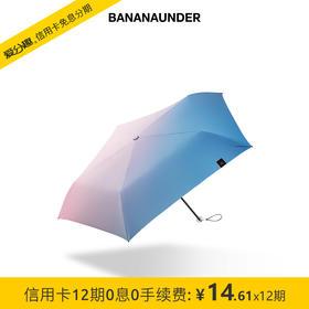 蕉下(BANANAUNDER)双色渐变铅笔伞迷你超轻 晴雨两用太阳伞雨伞