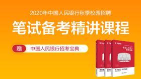 【2020年中国人民银行秋季校园招聘】笔试备考精讲课程