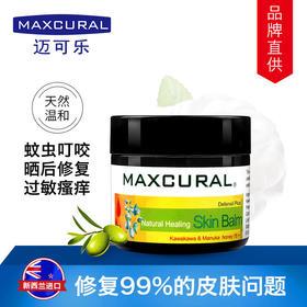【祛痘止痒消炎】MAXCURAL新西兰迈可乐·万用膏黄金膏 蚊虫叮咬晒伤 皮炎湿疹