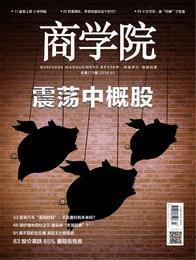 新刊热卖中《商学院》2019年7月刊    总第172期电子版