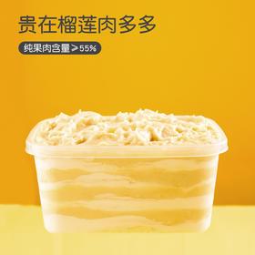 [金枕榴莲/芒果千层盒子]不放糖的甜度 两人分享装 (榴莲千层454g/盒,芒果千层500g/盒) | 基础商品