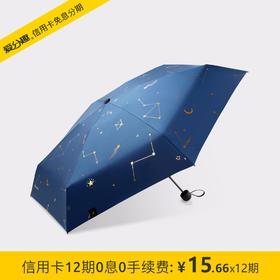 蕉下(BANANAUNDER) 19烫金系列防晒遮阳伞防紫外线太阳伞晴雨五折伞