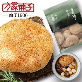 【方家铺子】猴头菇 158g/袋