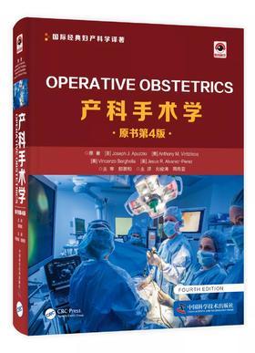 产科手术学:原书第4版