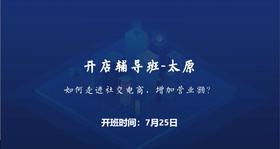 开店辅导班-太原-如何走进社交电商增加营业额?