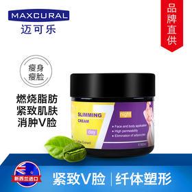 【7日极速·纤体V脸不反弹】Maxcural新西兰迈可乐·V脸纤体燃脂霜 减身消眼袋 无副作用