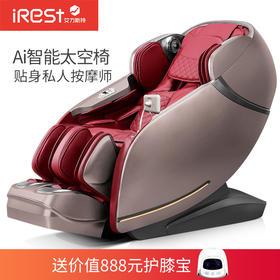 iRest/艾力斯特按摩椅家用Ai智能太空椅电动豪华智能按摩沙发A100