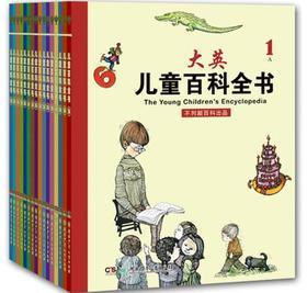 16册大英儿童百科全书  127+150积分