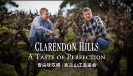 【门票】舌尖咏叹调 | 克兰山庄品鉴会 【Ticket】Clarendon Hills a taste of perfection