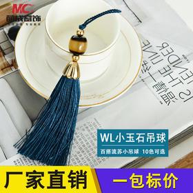 挂球/WL小玉石吊球