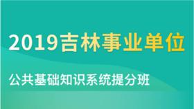 2019吉林事业单位公共基础知识系统提分班6期(7.7-7.25)