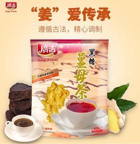 黑糖姜母茶冲泡品400g  63+100积分