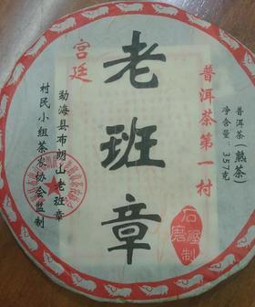 普洱熟茶饼勐海老班章  148+190积分