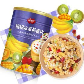 坚果水果玉米片燕麦片  60+100积分