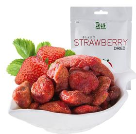 草莓干小零食50g*5袋  60+110积分