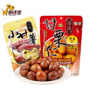 珍珠-100g 甘栗仁 /小甘薯