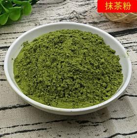 抹茶粉冲饮烘焙原材料  36+60积分
