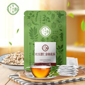 红豆薏仁金银花茶(祛湿清热茶)