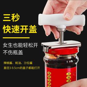 通用开瓶器/开罐器 间距自由调节 大小瓶盖均适用 省力设计 一拧瓶盖即可打开