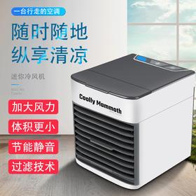 多功能USB迷你冷风机 桌面空调扇 办公室宿舍车内降温神器
