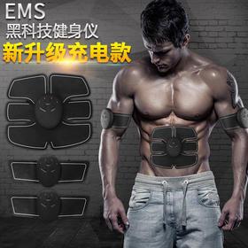 【不用运动也能健身】肌肉减腹塑身充电腹肌手臂智能健身仪