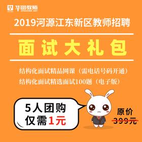 2019河源江东新区教师招聘面试大礼包