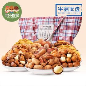 新品【三只松鼠_蛇皮囤囤袋/16袋装_坚果大礼包】零食每日坚果