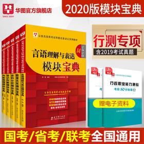 2020(第14版)公务员录用考试华图名家讲义系列教材模块宝典5本套