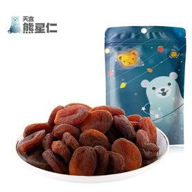 熊星仁 土耳其原色杏脯150g*1袋 零添加天然无核杏脯果脯杏肉