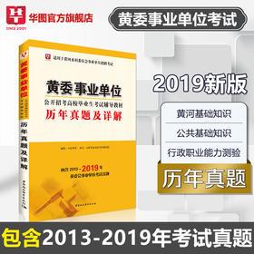 黄委事业单位公开招考高校毕业生考试辅导教材历年真题及详解